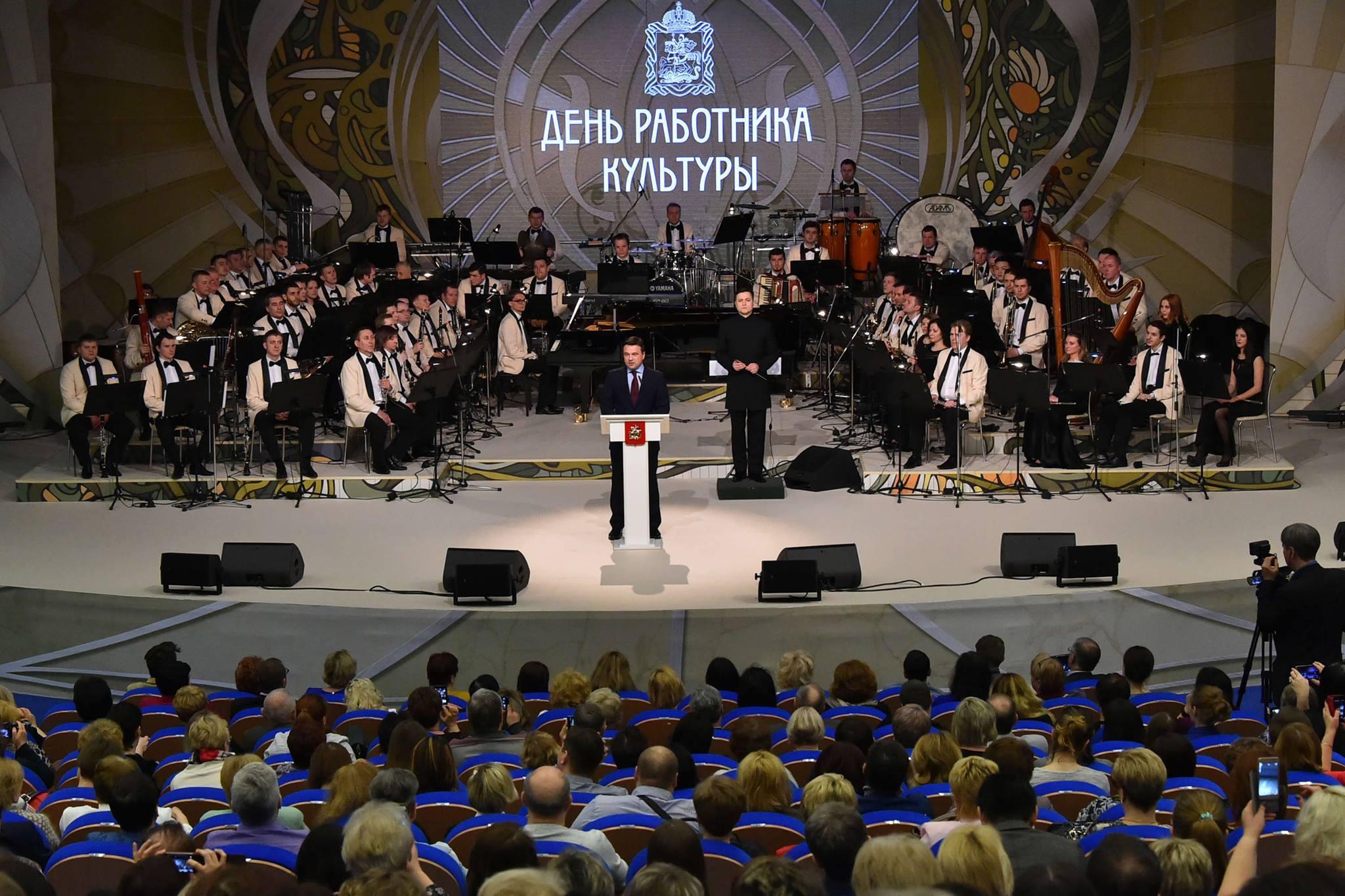 Губернаторский оркестр Московской области