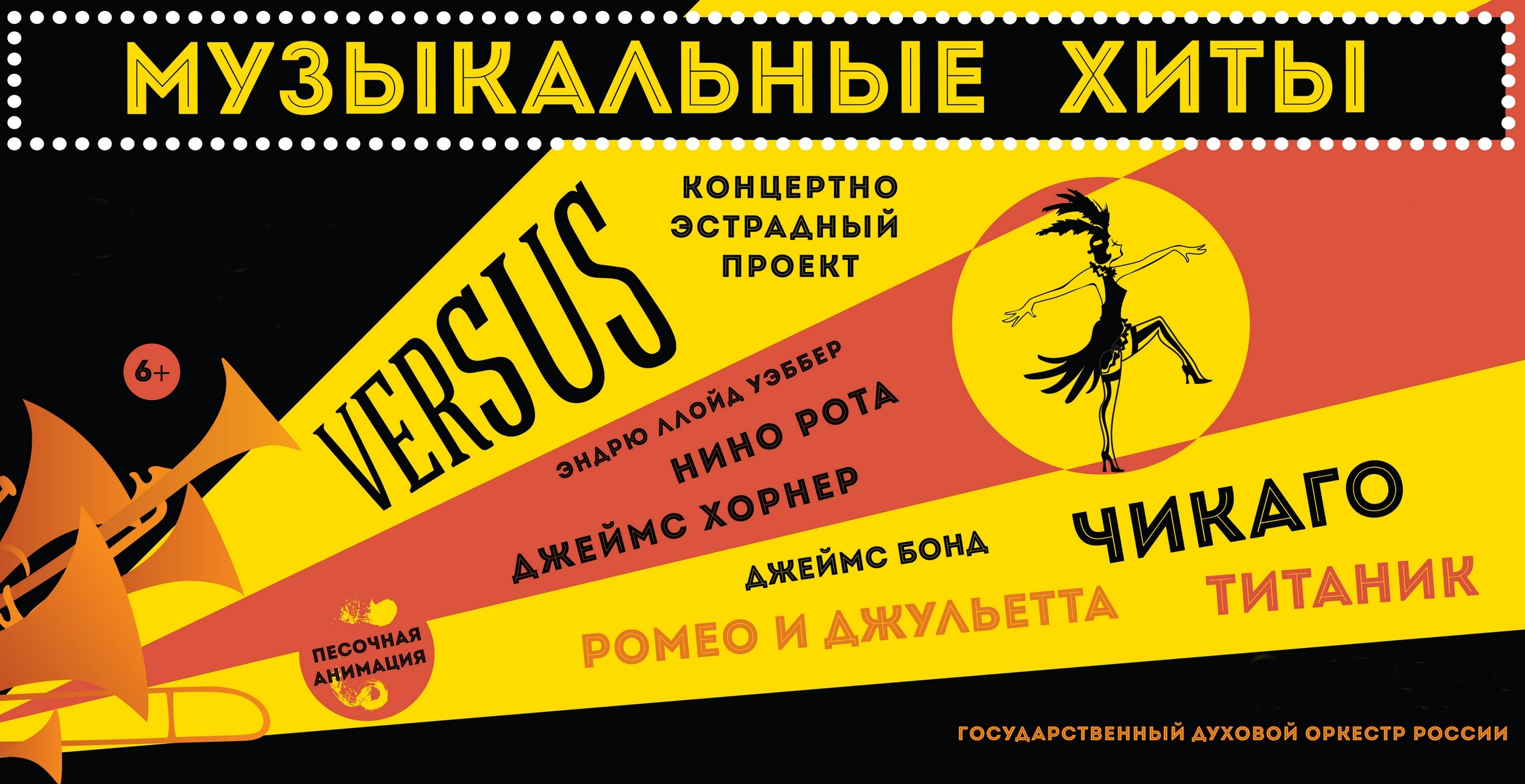Государственный духовой оркестр России